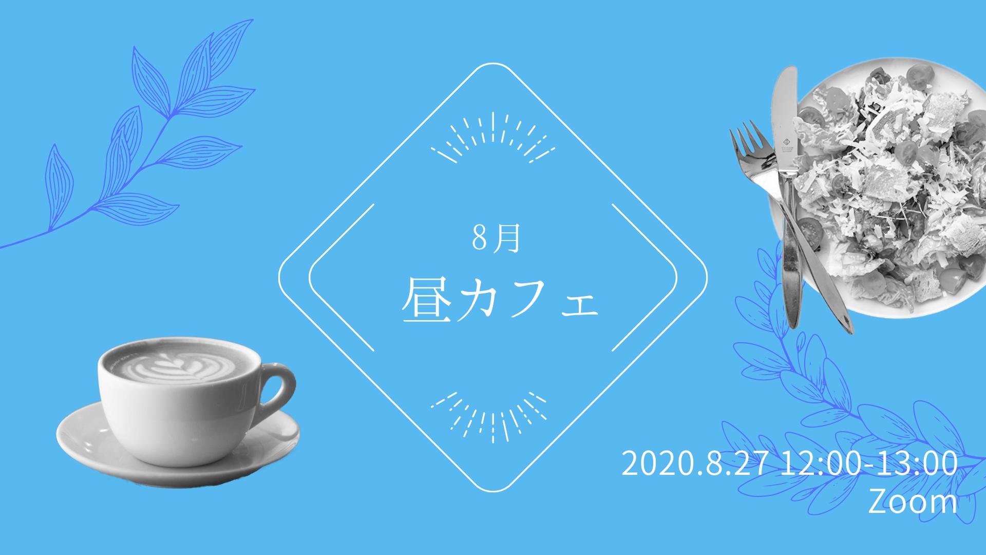 8月 昼カフェ