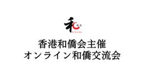 香港和僑会主催オンライン和僑交流会