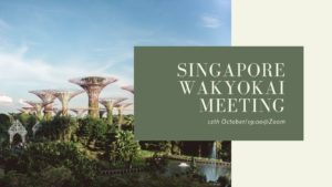 Singapore wakyokai meeting