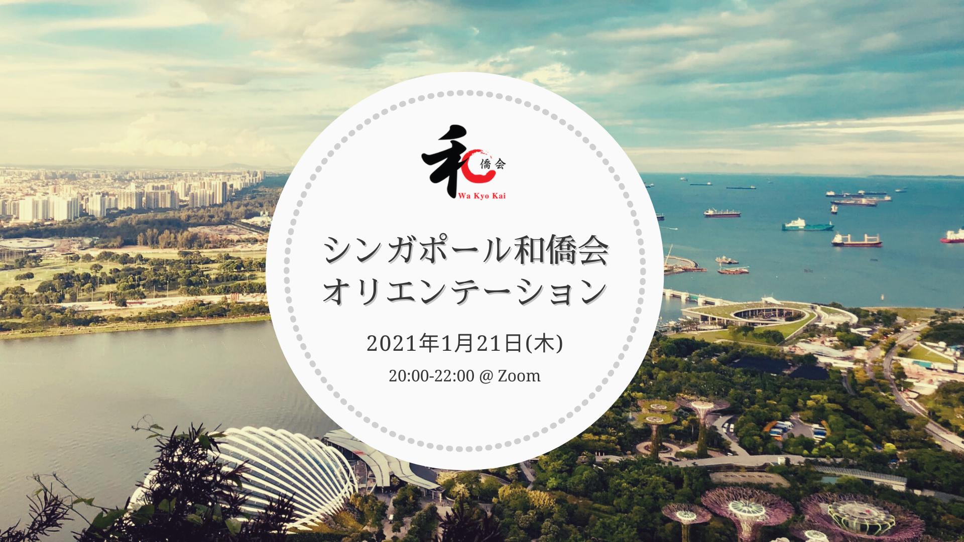 シンガポール和僑会 オリエンテーション