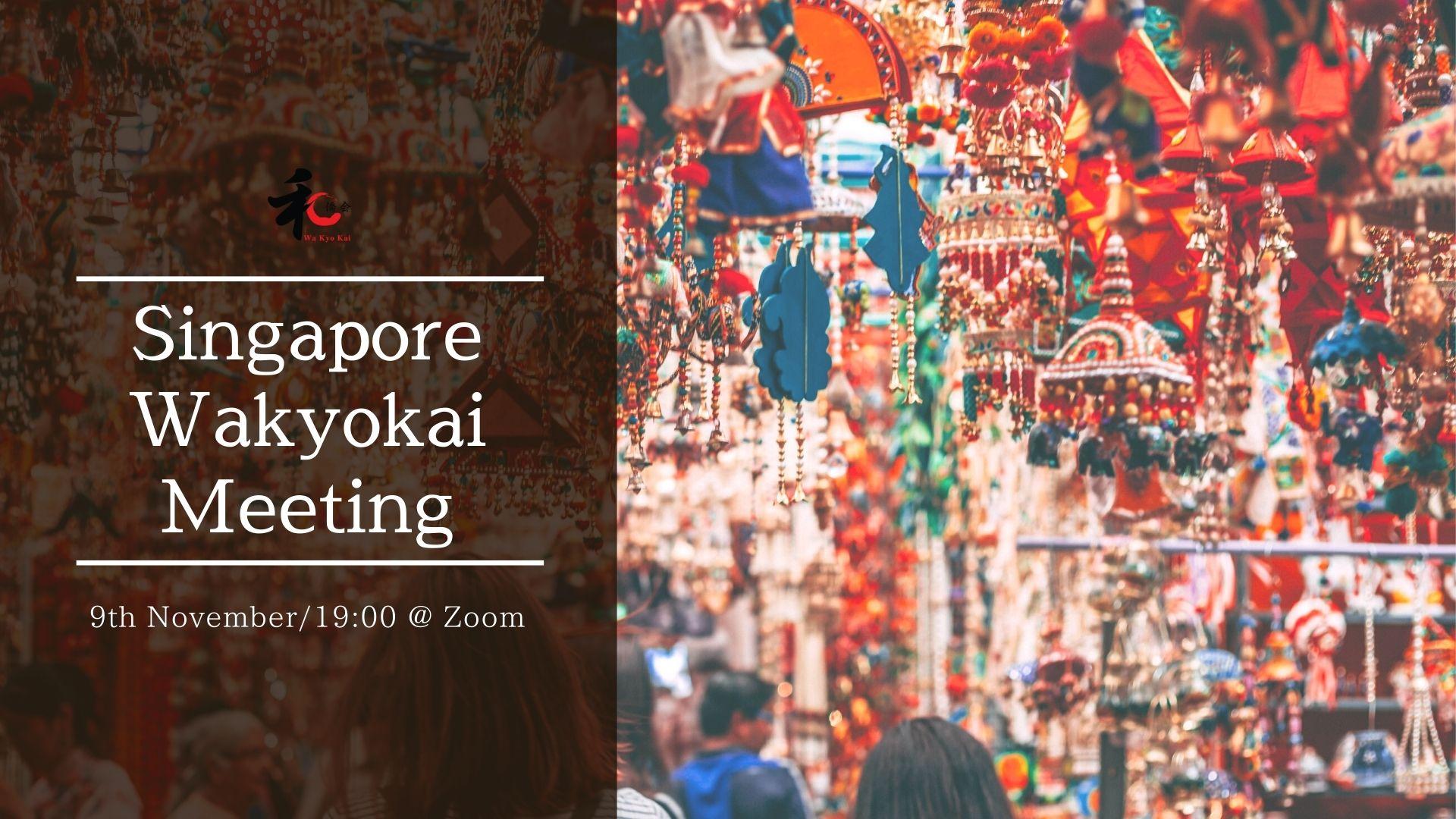 11月 wakyokai meeting