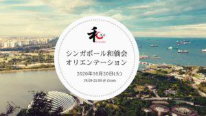 シンガポール和僑会 オリエンテーション (2)