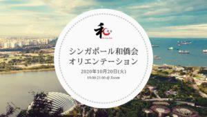 シンガポール和僑会 オリエンテーション (1)
