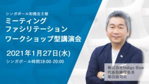 柴田励司様ワークショップ型講演会