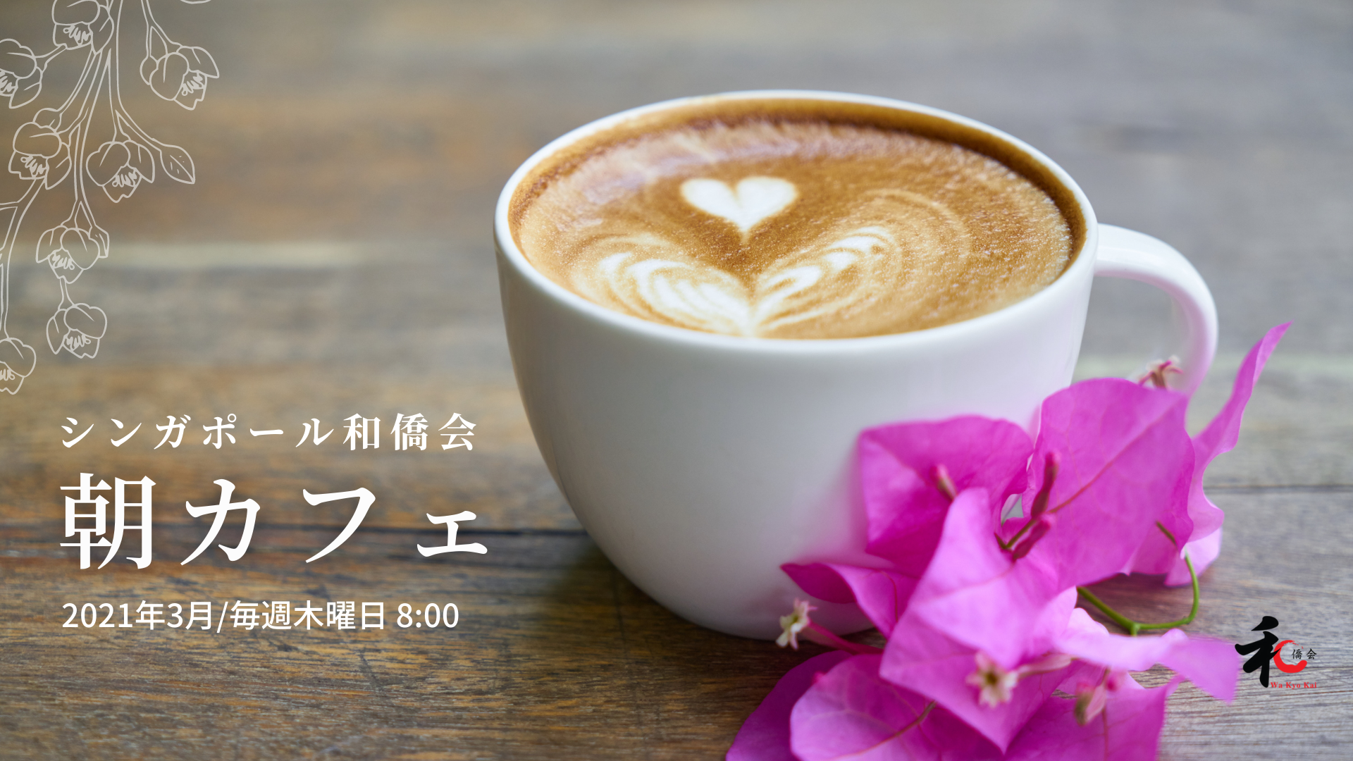 朝カフェ202103