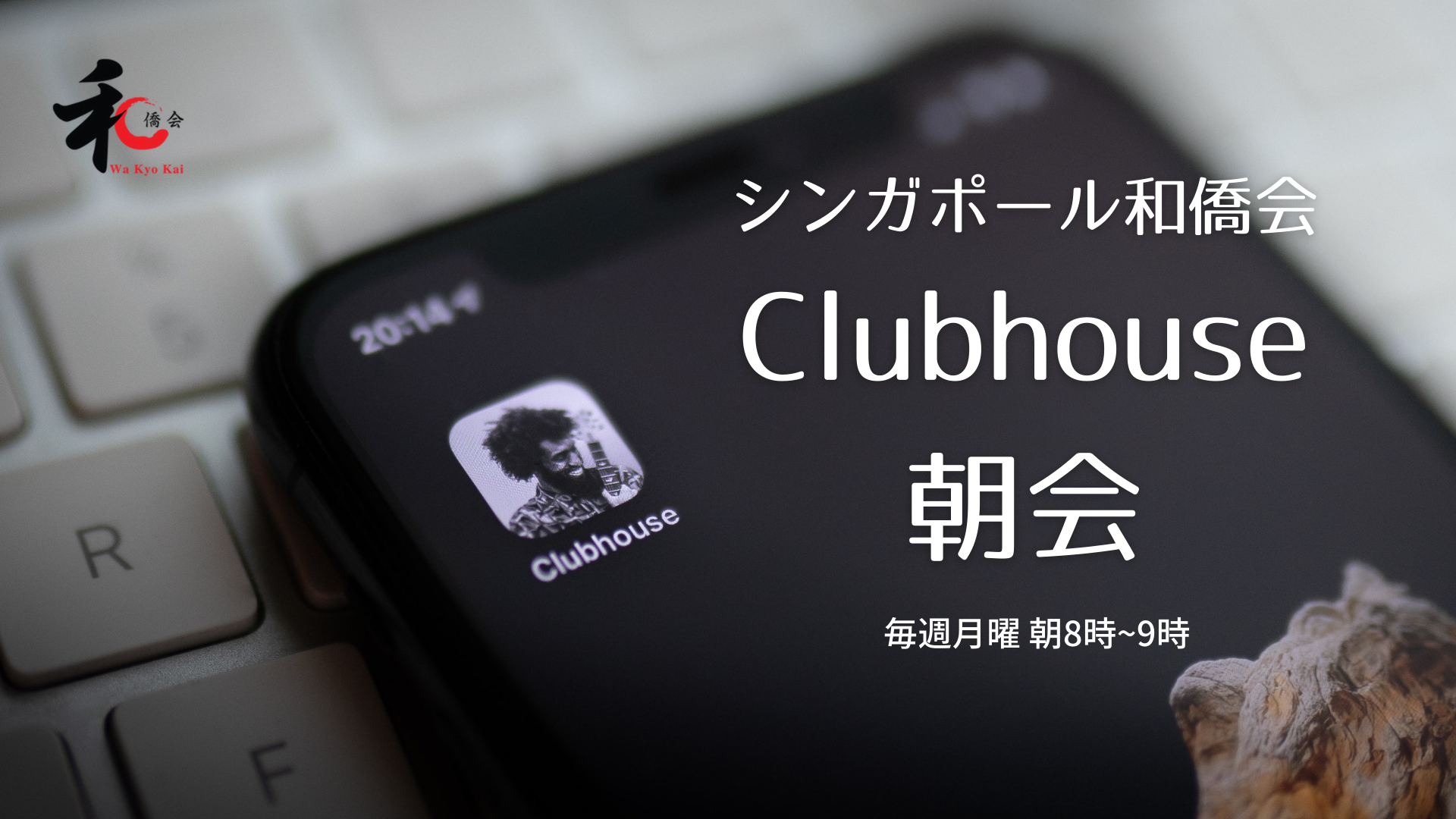 Clubhouse朝会
