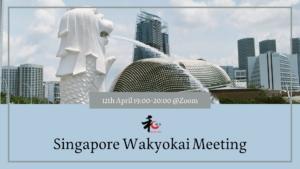 シンガポール和僑会定例会4月