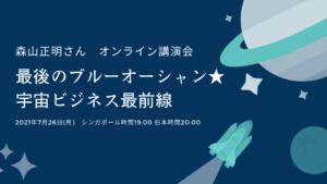 最後のブルーオーシャン★宇宙ビジネス最前線★オンライン講演会